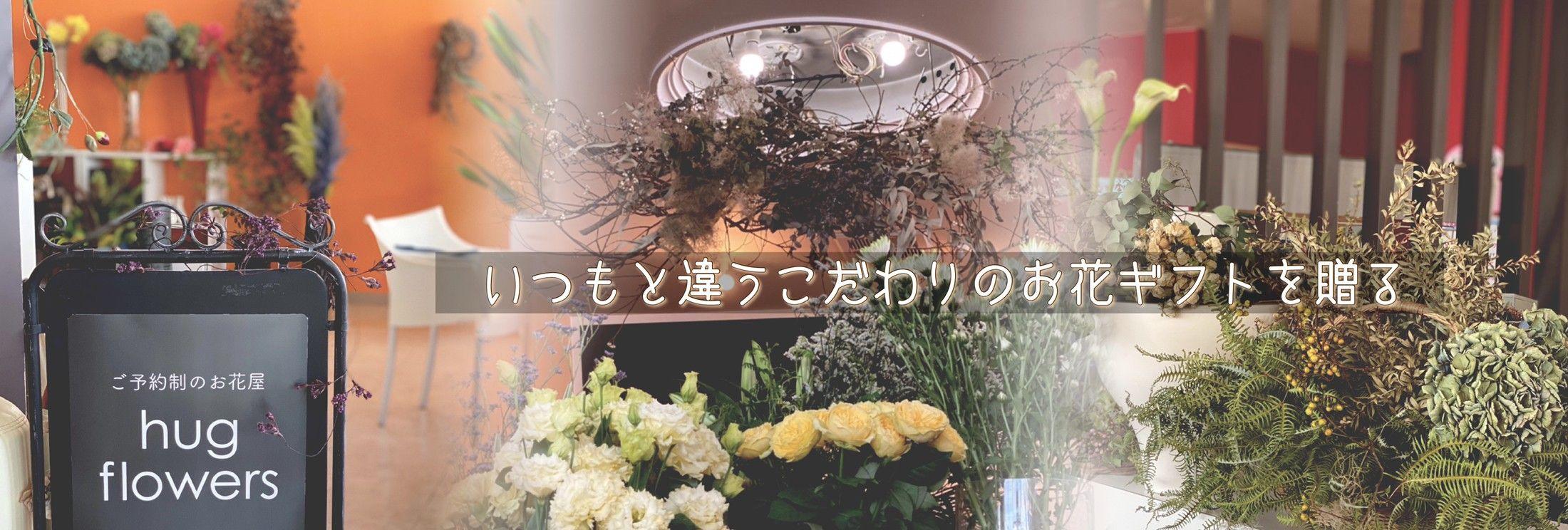 沖縄県宜野湾市にあるフラワーギフト/アレンジメント教室/花屋「hug flowers(ハグフラワーズ)」